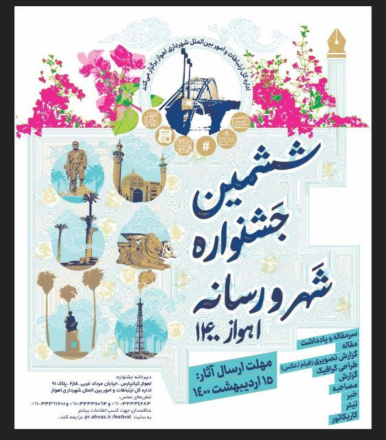 فراخوان ششمین جشنواره شهر و رسانه اهواز۱۴۰۰